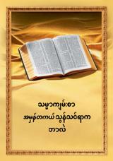 သမ္မာကျမ်းစာ အမှန်တကယ် သွန်သင်ရာက ဘာလဲ