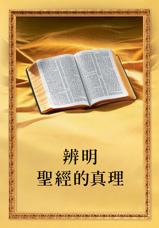 辨明聖經的真理