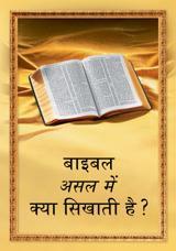 बाइबल असल में क्या सिखाती है?