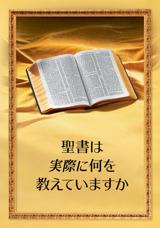 聖書は実際に何を教えていますか