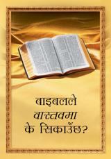 बाइबलले वास्तवमा के सिकाउँछ?