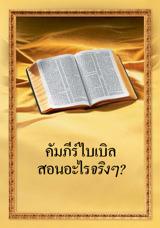 คัมภีร์ไบเบิลสอนอะไรจริงๆ?