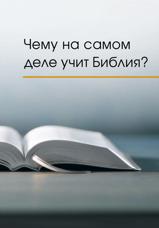 Чему на самом деле учит Библия?