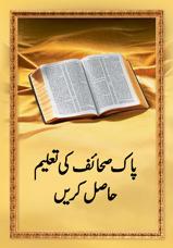 پاک صحائف کی تعلیم حاصل کریں