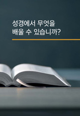 성경에서 무엇을 배울 수 있습니까?