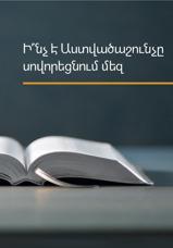 Ի՞նչ է Աստվածաշունչը սովորեցնում մեզ