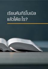 เรียนคัมภีร์ไบเบิลแล้วได้อะไร?