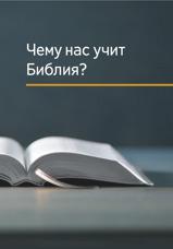Чему нас учит Библия?