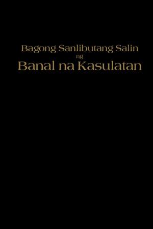 Kawikaan 14 | Bibliya Online | Bagong Sanlibutang Salin (1984)