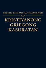 Bagong Kinaban na Traduksiyon kan Kristiyanong Griegong Kasuratan