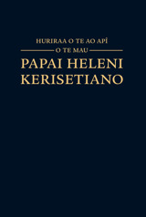 Huriraa o te ao apî o te mau Papai Heleni Kerisetiano