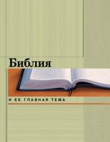 Библия и ее главная тема