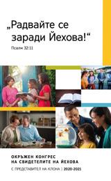 Програма на окръжния конгрес с представител на клона (2020-2021)