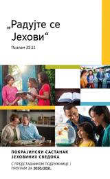 Програм покрајинског састанка спредставником подружнице – 2020/2021.