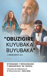 Eprograme y'Entimanano y'Omuzunguko, mwaka gwa 2019-2020: Haguma na Mwangalizi w'Omuzunguko