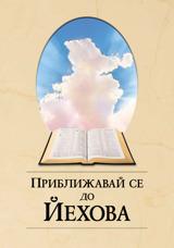 Приближавай се до Йехова