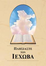 Πλησιάστε τον Ιεχωβά