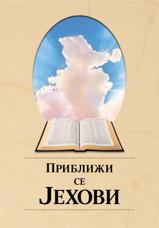 Приближи се Јехови