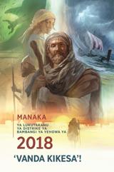 Manaka ya Lukutakanu ya Distrike 2018
