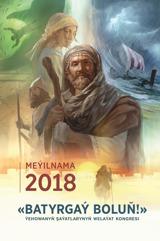 2018-nji ýylyň welaýat kongresiniň meýilnamasy