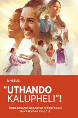 Uhlelo Lomhlangano Wesabelo Ka-2019