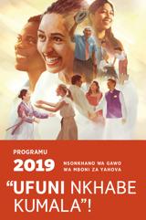 Programu ya Nsonkhano wa Gawo wa 2019