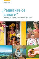 Програма на регионалния конгрес за 2020г.