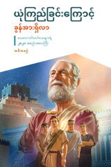 ၂၀၂၁ အစည်းအဝေးကြီး အစီအစဉ်