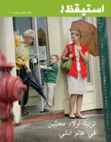 كانون٢/يناير ٢٠١٣| تربية اولاد محبِّين في عالم اناني