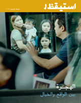 شباط/فبراير ٢٠١٣| الهجرة بين الواقع والخيال