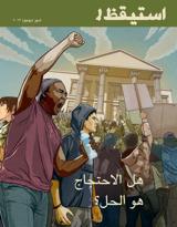 تموز/يوليو ٢٠١٣| هل الاحتجاج هو الحل؟