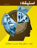 شباط/فبراير ٢٠١٤| كيف تستغل وقتك احسن استغلال؟