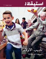 نيسان/ابريل ٢٠١٥| تأديب الاولاد... «موضة قديمة»؟