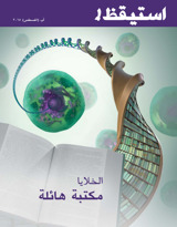 آب/اغسطس ٢٠١٥| الخلايا: مكتبة هائلة
