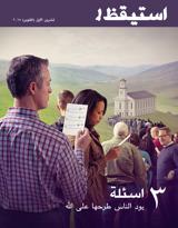 تشرين١/اكتوبر ٢٠١٥| ٣ اسئلة يود الناس طرحها على الله