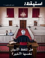 تشرين٢/نوفمبر ٢٠١٥| هل تلفظ الاديان نفسها الاخير؟