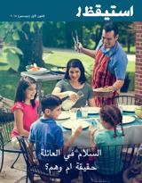كانون١/ديسمبر ٢٠١٥| السلام في العائلة: حقيقة ام وهم؟