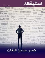 العدد ٣، ٢٠١٦| كسر حاجز اللغات