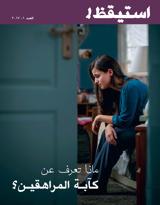 العدد ١، ٢٠١٧| ماذا تعرف عن كآبة المراهقين؟