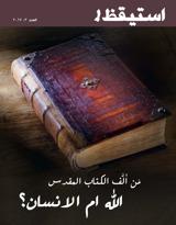 العدد ٣، ٢٠١٧| مَن ألَّف الكتاب المقدس: الله ام الانسان؟