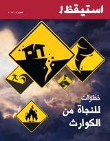 العدد ٥، ٢٠١٧| خطوات للنجاة من الكوارث