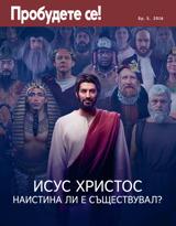 Бр.5, 2016| Исус Христос — наистина ли е съществувал?