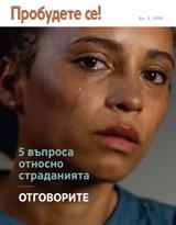 Бр.2, 2020  5 въпроса относно страданията: Отговорите