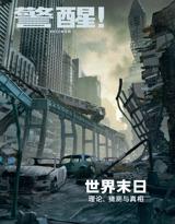 2012年9月| 世界末日——理论、猜测与真相