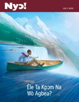 July2015| Èle Ta Kpɔm Na Wò Agbea?
