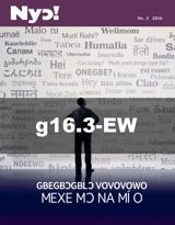 No.3 2016| Gbegbɔgblɔ Vovovowo Mexe Mɔ Na Mí O