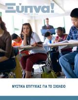 Οκτώβριος2012| Μυστικά Επιτυχίας για το Σχολείο