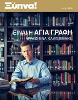 Αρ.2 2016  Είναι η Αγία Γραφή Απλώς ένα Καλό Βιβλίο;