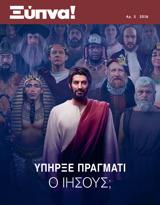 Αρ.5 2016| Υπήρξε Πράγματι ο Ιησούς;