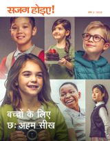 अंक2 2019| बच्चों के लिए छ: अहम सीख